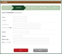 ご注文の流れのイメージ画像